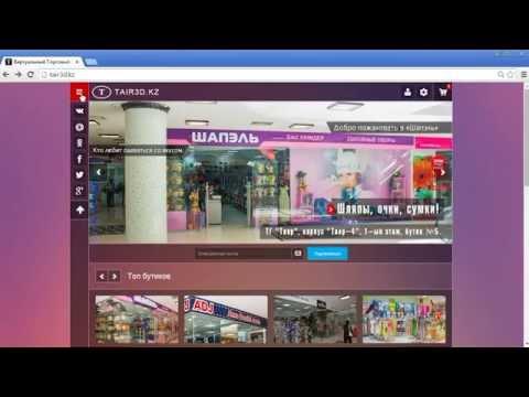 ТАИР | Караганда - Торговый Город