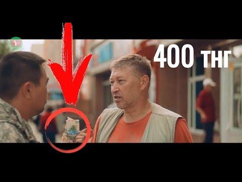 400 тенге !  за доллар ? КАК ХРАНИТЬ ? Курс опрос Астана Казахстан Россия Турция