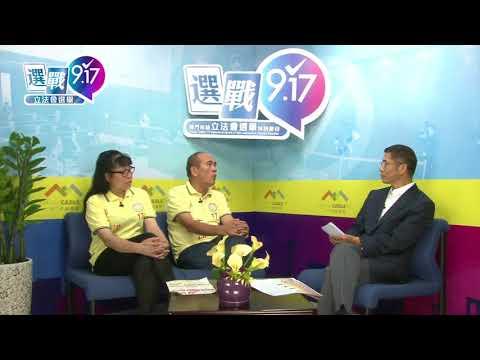 2017選戰917第八集B第17組澳門公義