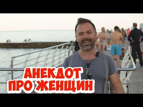 Ржачные одесские анекдоты Анекдот про женщин (19.06.2018) - DomaVideo.Ru