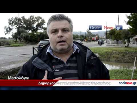Video - Ζητήθηκε η κήρυξη κατάστασης έκτακτης ανάγκης στο Μεσολόγγι