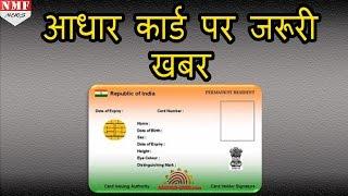 अब तुरंत मिलेगी Aadhaar Card की हर जानकारी, शुरू हुआ Helpline Number '1947' full download video download mp3 download music download