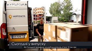 Випуск новин на ПравдаТут за 16.08.18 (20:30)