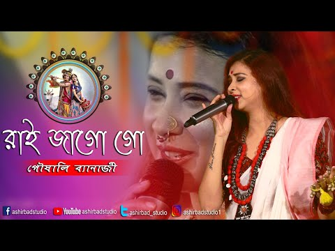 রাই জাগো গো || Raai Jago Go || Bengali Folk Song || Live Singing On Pousali Banerjee