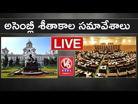 Telangana Assembly LIVE | Winter Session 2017 | 13-11-2017