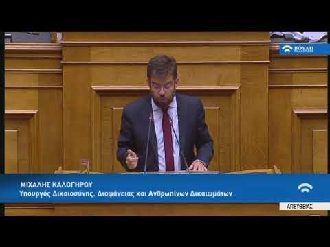 Μ.Καλογήρου (Υπουργός Δικαιοσ.Διαφ.)(Ψήφος εμπιστοσύνης στην Κυβέρνηση)(09/05/2019)