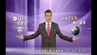 DIAMOND FINDER TV COMMERCIAL TORONTO - CANTONESE