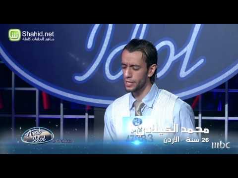 Arab Idol - تجارب الاداء - محمد كيلانى