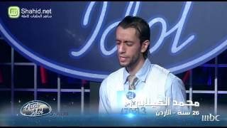 Arab Idol -تجارب الاداء - محمد كيلانى