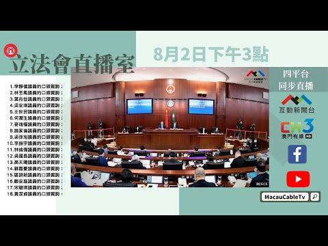 2021年08月02日立法會直播