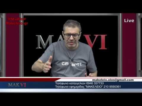 Διαδικτυακό Μακελειό 6 | 13-10-2016
