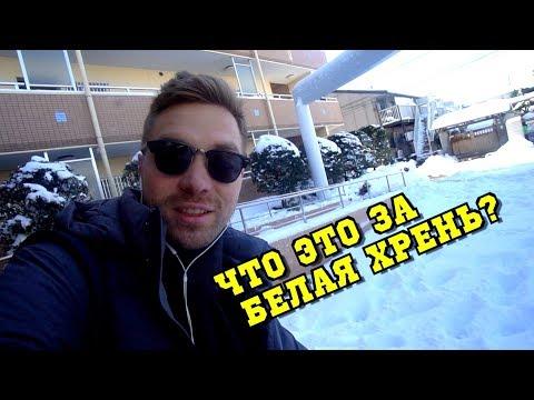 Норма в России Шок для Японии - DomaVideo.Ru