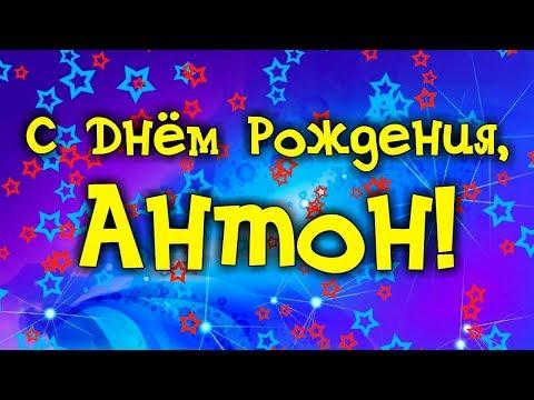 С Днем Рождения Антон Поздравления С Днем Рождения Антону. С Днем Рождения Антон Стихи - DomaVideo.Ru