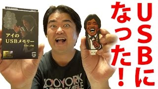 松崎しげる型USBメモリー(笑)IODATAがまたやらかしてるようです。