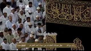 فيصل غزاوي - صلاة العشاء - الحرم المكي - 13 ربيع الآخر 1434