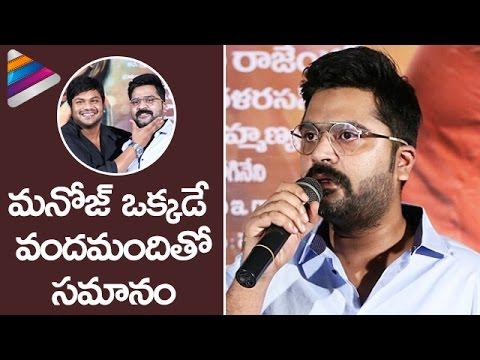 Video Simbu Emotional Speech about Manchu Manoj | Simbu's Sarasudu Telugu Movie Audio Launch | Nayanthara download in MP3, 3GP, MP4, WEBM, AVI, FLV January 2017