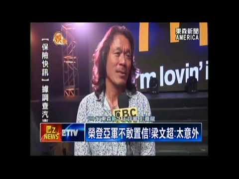 2017東森新人王 紐約梁文超成大黑馬