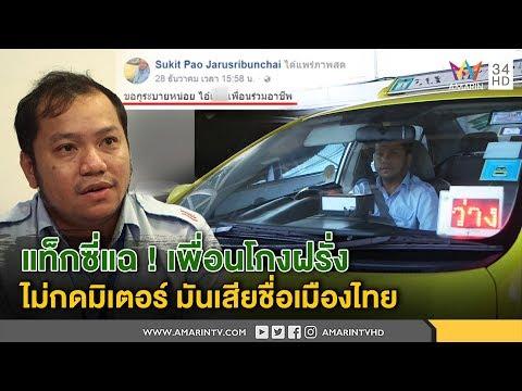ทุบโต๊ะข่าว : แท็กซี่ แฉ!เพื่อนทำฉาว โกงฝรั่งไม่กดมิเตอร์ ขายหน้าทำเมืองไทยเสียชื่อ 30/12/60