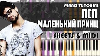 ЛСП - Маленький Принц | Piano Tutorial + Ноты & MIDI