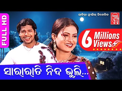 Video Sara rati nida bhuli.HD || Odia Romantic || Lipi & Dipak || J.P Mahanty || Sabitree Music download in MP3, 3GP, MP4, WEBM, AVI, FLV January 2017