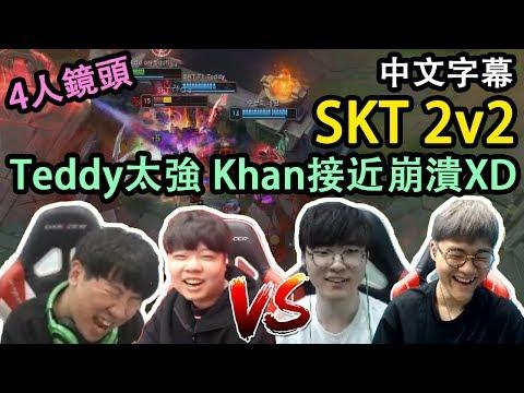SKT 2v2! Teddy太強 Khan接近崩潰XD (中文字幕) [Khan Clid vs Faker Teddy]