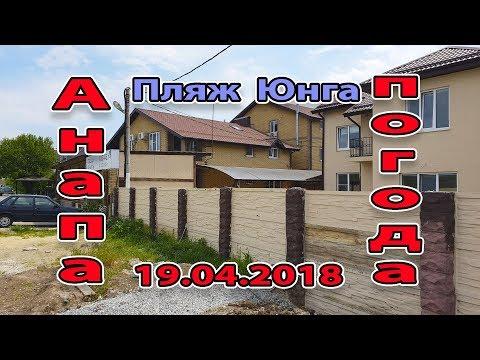 Анапа. Погода. 19.04.2018 по заказу подписчиков. пляж Юнга