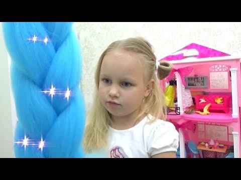 У Алисы ЦВЕТНЫЕ КОСИЧКИ ! Ужасная ЖВАЧКА для рук ! Entertainment for children (видео)