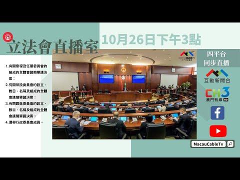 2021年10月26日立法會直播