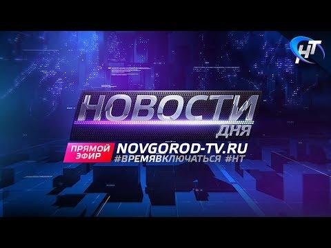 Новости дня 16.08.2018 г. - DomaVideo.Ru