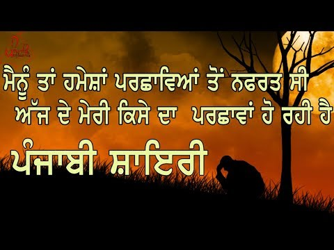 Short quotes - New Punjabi Poetry  Punjabi Heart Touching Shayari  Best Punjabi Quotes/Status