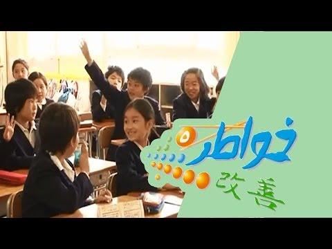 مدارس اليابان