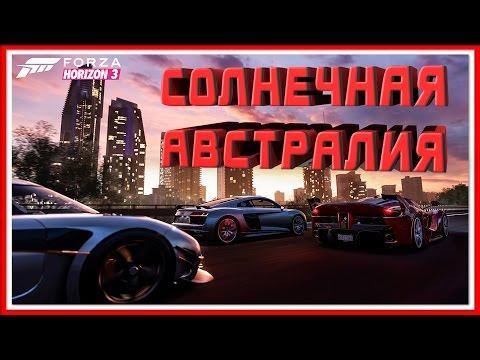 ПРОХОЖДЕНИЕ Forza Horizon 3 #1 - СОЛНЕЧНАЯ АВСТРАЛИЯ