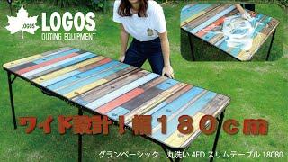 【14秒超短動画】グランベーシック 丸洗い4FDスリムテーブル 18080