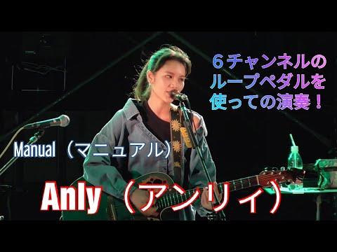 , title : 'Anly(アンリィ)6チャンネルのループペダルを使っての演奏!オリジナル曲:Manual(マニュアル)からのEd Sheeranの「Shape of You」へ繋ぐ神業演奏!'