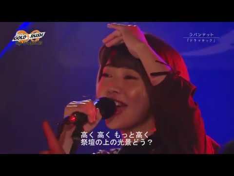 , title : 'ラパンテット「ドラマチック」MUSIC GOLD RUSH∞ High-fiveオーディション'