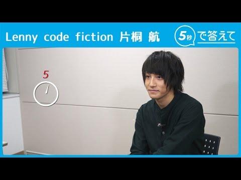 , title : '【5秒で答えて】片桐 航(Lenny code fiction)'
