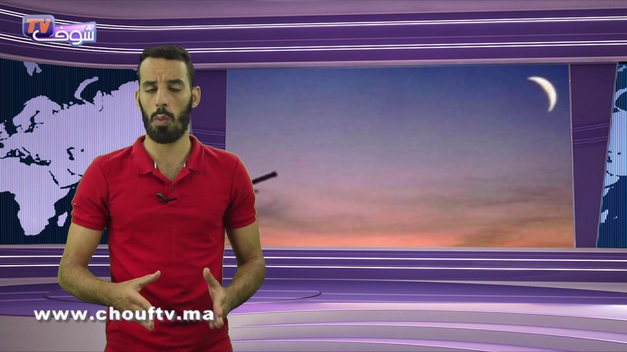 خبر اليوم: الحسابات الفلكية تكشف عن يوم عيد الأضحى بالمغرب | خبر اليوم