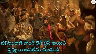Video Rangastalam Jigelu Rani Promo Song స్లిప్ అయిన స్టేపులతో దుమ్మెలేపేసాడు చూడండి   Sukumar   Samantha MP3, 3GP, MP4, WEBM, AVI, FLV April 2018