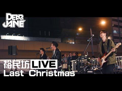 Dear Jane - Last Christmas (裕民坊 Live Version)
