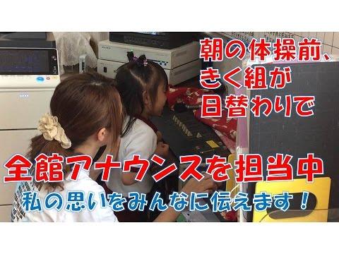 はちまん保育園(福井市)きく組(5歳児年長)では朝の全館アナウンスを担当しています。2016年5月