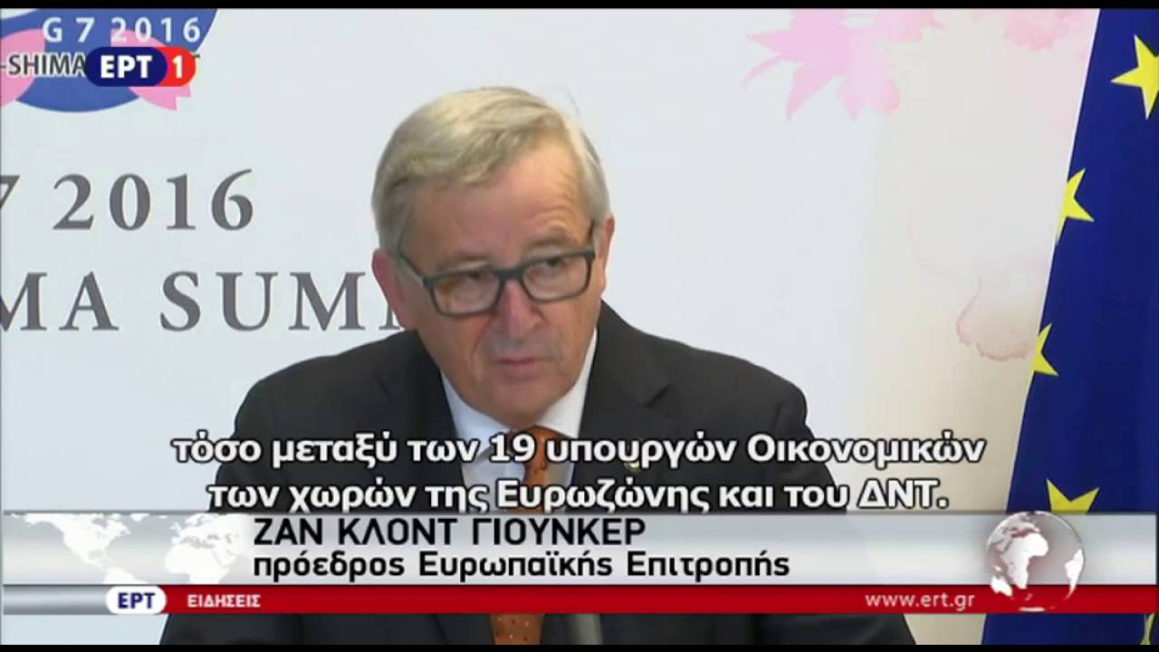 Ικανοποίηση Γιούνκερ – Τουσκ για το ελληνικό ζήτημα