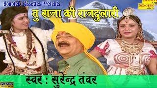 Download Lagu तु राजा की राजदुलारी || Surender Tanwar || Haryanvi Shiv Bhole Baba Bhajan Mp3