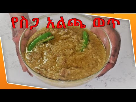 የስጋ አልጫ ወጥ | Ye Siga Alicha Wot | Delicious Ethiopian Food - EP 20
