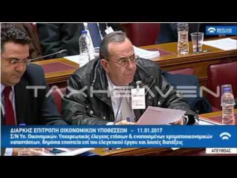 Επιτροπή βουλής – Ολόκληρη η Συζήτηση για νομοσχέδιο ελέγκτων