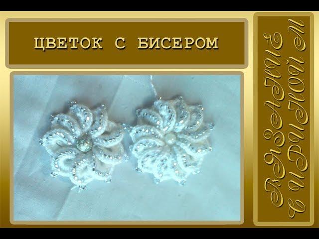 Красивый цветок крючком с бисером, вязание крючком, вязание крючок цветы, вязание мотивов, вязание с бисером, вязание с бисером крючком