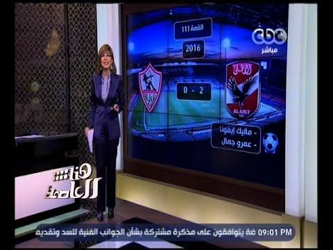 """لميس الحديدي تحتفل بفوز الأهلى على الزمالك وتعلن """"أنا أهلاوية ولا أدعي الحيادية"""""""