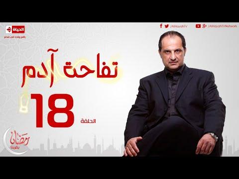 مسلسل تفاحة آدم بطولة خالد الصاوي - الحلقة الثامنة عشر - Tofahet Adam - Episode 18 (видео)