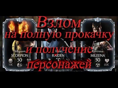 Получение и прокачка любого Алмазного и Золотого персонажа до 7(VII) слияния Взлом Mortal Kombat X