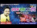 #Raushan Singh || आज रात भर होई || Aaj Rat Bhar Hoi || Bhojpuri Supar Hit Gana 2018||Pragati films