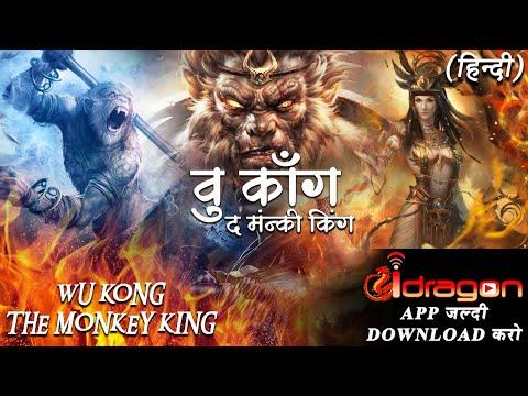NEW HD Wu Kong  Monkey King Full Movie 2020